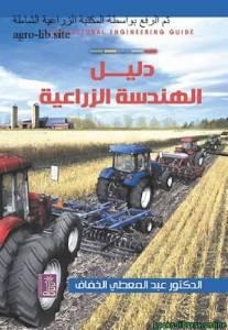 قراءة و تحميل كتاب دليل الهندسة الزراعية  PDF