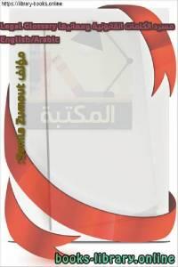 قراءة و تحميل كتاب مسرد الكلمات القانونية ومعانيها English/Arabic Legal Glossary PDF