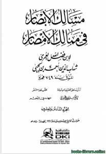 قراءة و تحميل كتاب مسالك الأبصار في ممالك الأمصار ج26 PDF
