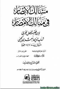 قراءة و تحميل كتاب مسالك الأبصار في ممالك الأمصار ج27 PDF