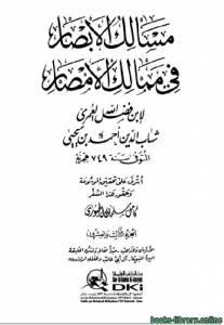 قراءة و تحميل كتاب مسالك الأبصار في ممالك الأمصار ج23 PDF