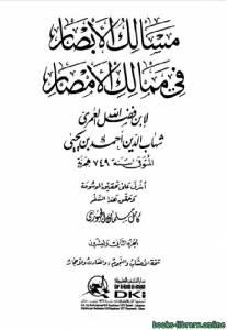 قراءة و تحميل كتاب مسالك الأبصار في ممالك الأمصار ج22 PDF