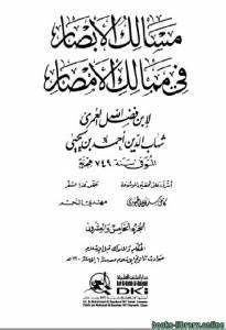 قراءة و تحميل كتاب مسالك الأبصار في ممالك الأمصار ج25 PDF