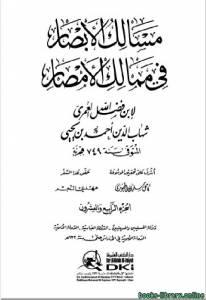 قراءة و تحميل كتاب مسالك الأبصار في ممالك الأمصار ج24 PDF