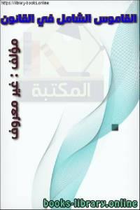 قراءة و تحميل كتاب القاموس الشامل في القانون  PDF