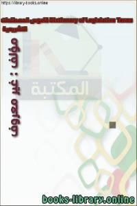 قراءة و تحميل كتاب Dictionary of Legislative Terms قاموس المصطلحات التشريعية  PDF