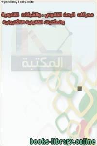 قراءة و تحميل كتاب محركات  البحث القانوني ، والشبكات  القانونية والمكتبات القانونية الالكترونية  PDF