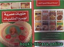 قراءة و تحميل كتاب حلويات عصرية لكل المناسبات PDF