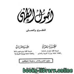 قراءة و تحميل كتاب الجزء الاول الحساء والصلصات PDF