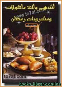 قراءة و تحميل كتاب أشهى وألذ مأكولات ومشروبات رمضان PDF
