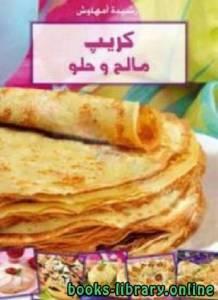 قراءة و تحميل كتاب كريب مالح وحلو PDF