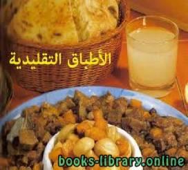 قراءة و تحميل كتاب سميرة الأطباق التقليدية PDF