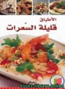 قراءة و تحميل كتاب الأطباق قليلة السعرات PDF