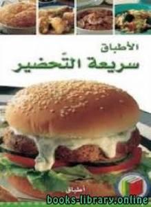 قراءة و تحميل كتاب الجزء الثانى اللحوم والدجاج والارانب والاسماك PDF