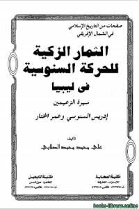 قراءة و تحميل كتاب الثمار الزكية للحركة السنوسية فى ليبيا ج2 PDF