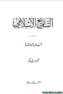 قراءة و تحميل كتاب التاريخ الإسلامي الجزء الأول: قبل البعثة PDF