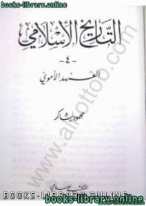 قراءة و تحميل كتاب  العهد الأموى  PDF