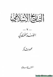 قراءة و تحميل كتاب التاريخ الإسلامي الجزء السابع :العهد المملوكي PDF