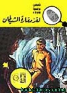 قراءة و تحميل كتاب  لغز مغارة الشيطان PDF