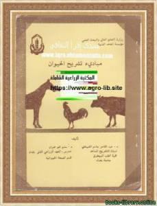 قراءة و تحميل كتاب  مباديء تشريح الحيوان PDF
