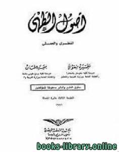 قراءة و تحميل كتاب أصول الطهي النظري والعلمي PDF
