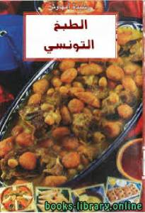 قراءة و تحميل كتاب الأطباق التونسية   LES Plats tunisiens PDF