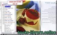قراءة و تحميل كتاب حلويات من  اناقه مغربية PDF
