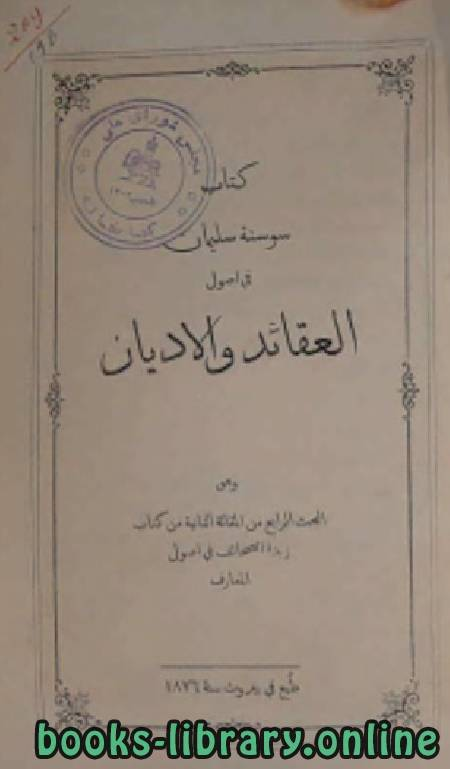 قراءة و تحميل كتاب سوسنة سليمان في اصول العقائد والأديان PDF