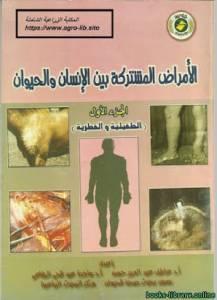 قراءة و تحميل كتاب الأمراض المشتركة بين الإنسان والحيوان الجزء الأول ( الطفيلية والفطرية ) PDF