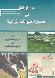 قراءة و تحميل كتاب  دور الوراثة في تحسين الحيوانات الزراعية PDF