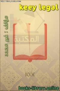 قراءة و تحميل كتاب keey legal PDF