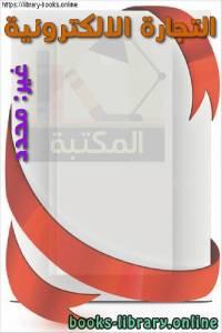 قراءة و تحميل كتاب التجارة الالكترونية PDF