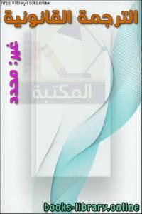 قراءة و تحميل كتاب الترجمة القانونية PDF