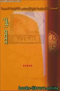 قراءة و تحميل كتاب السمات الأسلوبية في النصوص القانونية العربية PDF