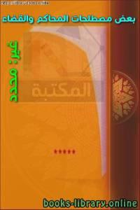 قراءة و تحميل كتاب بعض مصطلحات المحاكم والقضاء PDF