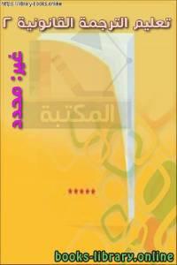قراءة و تحميل كتاب تعليم الترجمة القانونية 2 PDF