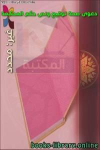 قراءة و تحميل كتاب دعوى صحة توقيع ونص حكم المحكمة PDF