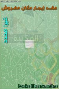 قراءة و تحميل كتاب عقــــد إيجـــار مكـان مفـــروش PDF