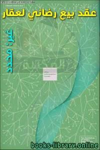 قراءة و تحميل كتاب عقد بيع رضائي لعقار PDF