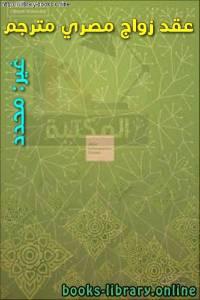 قراءة و تحميل كتاب عقد زواج مصري مترجم PDF