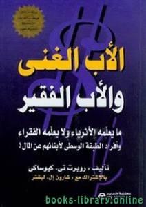 قراءة و تحميل كتاب    الأب الغني ،الأب الفقير .. لروبرت تي PDF