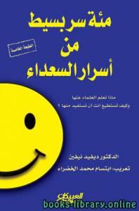 قراءة و تحميل كتاب مئة سر بسيط من أسرار السعادة PDF