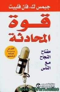 قراءة و تحميل كتاب قوة المحادثة PDF