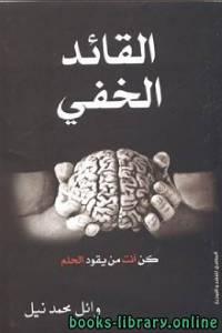 قراءة و تحميل كتاب القائد الخفي PDF
