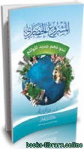 قراءة و تحميل كتاب المشروع الحضاري PDF