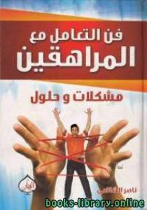 قراءة و تحميل كتاب فن التعامل مع المراهقين ناصر الشافعي  PDF