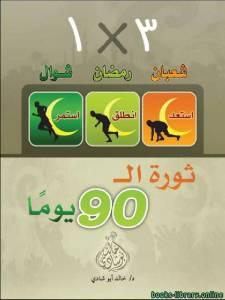 قراءة و تحميل كتاب ثورة ال 90 يومًا PDF