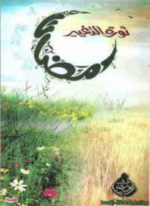 قراءة و تحميل كتاب رمضان ثورة التغيير PDF