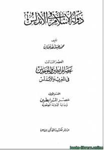 قراءة و تحميل كتاب دولة الإسلام في الأندلس العصر الثالث: عصر المرابطين والموحدين في المغرب والأندلس - القسم الأول PDF