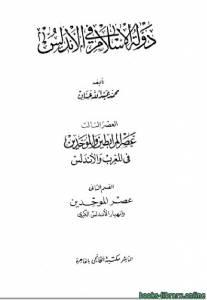 قراءة و تحميل كتاب دولة الإسلام في الأندلس العصر الثالث: عصر المرابطين والموحدين في المغرب والأندلس - القسم الثاني  PDF